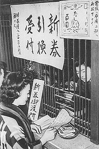 200px-Changeover_to_the_New-Yen_in_1946.jpg