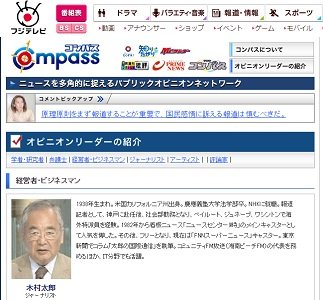kimuratarou_160511.jpg