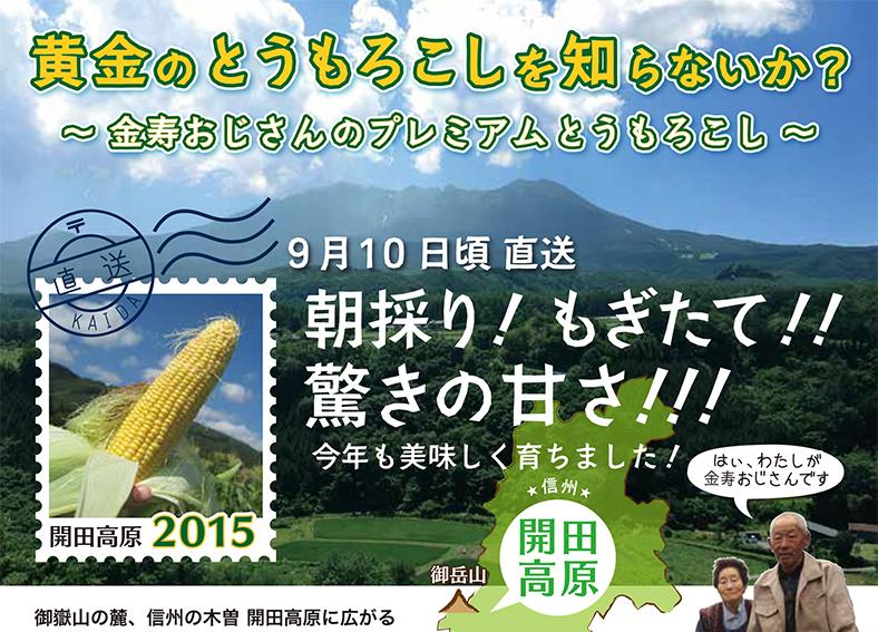 morokoshi1.jpg