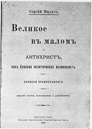 182px-1905_Velikoe_v_malom_-_Serge_Nilus_-_Title_page_-_Facsimile_-_1920.jpg