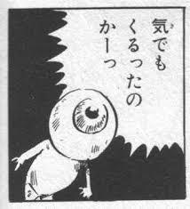 kitaro-oyaji.jpg